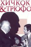 Хичкок & Трюфо (2005)