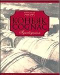 Коньяк Cognac (2008)