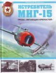 Истребитель МиГ-15 (2009)