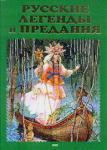 Русские легенды и предания (2009)