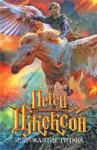 Перси Джексон и проклятие титана (2009)
