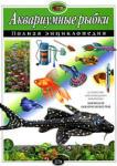 Аквариумные рыбки. Полная энциклопедия (2008)