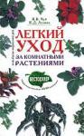 Легкий уход за комнатными растениями (2007)