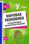 Мировая экономика и международные экономические отношения (2009)