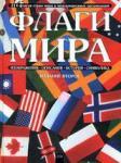 Флаги мира (2009)