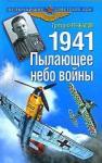 1941. Пылающее небо войны (2009)