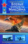 Боевые самолеты Микояна (2009)