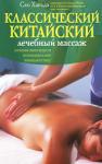 Классический китайский лечебный массаж (2009)
