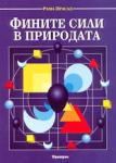 Фините сили в природата (ISBN: 9789546260062)