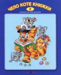 Чело коте книжки + CD (ISBN: 9789543750214)