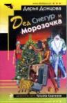 Дед Снегур и Морозочка (2010)