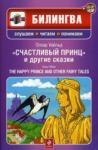Счастливый принц и другие сказки + CD (2010)