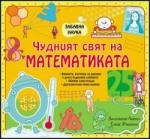 Чудният свят на математиката (2013)