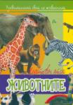 Илюстрован атлас: Животните (2014)
