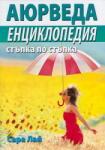 Аюрведа. Енциклопедия стъпка по стъпка (ISBN: 9786197047370)