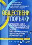 Обществени поръчки (ISBN: 9789546082152)