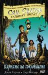 Сам Силвър тайният пират: Картата на съкровището (ISBN: 9789546259233)