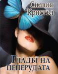 Гладът на пеперудата (2014)