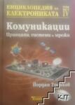 Енциклопедия на електрониката - том 4: Принципи, системи и мрежи (ISBN: 9789540307060)