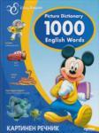 Картинен речник: Picture Dictionary 1000 English Words (2014)