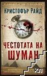 Честотата на Шуман (2014)