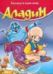 Аладин (ISBN: 9789545741203)