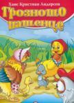 Грозното патенце (ISBN: 9789545741210)