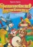 Бременските музиканти (ISBN: 9789545741227)