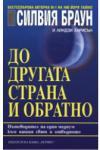 До другата страна и обратно (ISBN: 9789542613527)