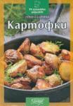 Картофки (ISBN: 9789546721907)