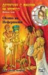 Окото на Нефертити (ISBN: 9789546259264)
