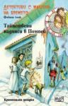 Тайнствени надписи в Помпей (ISBN: 9789546259257)