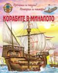 Прочети и научи! Потърси и намери! Корабите в миналото (ISBN: 9789546259677)