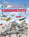 Прочети и научи! Потърси и намери! Самолетите (ISBN: 9789546259684)