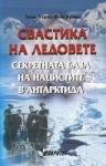 Свастика на ледовете. Секретната база на нацистите в Антарктида (2014)