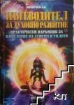 Пътеводител за духовно развитие (2014)