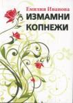 Измамни копнежи (ISBN: 9789545798863)
