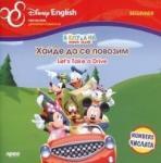 В клуба на Мики Маус: Хайде да се повозим (ISBN: 9789543083749)