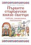 Първите староруски князе светци (ISBN: 9789540735825)