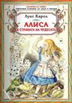 Алиса в страната на чудесата (ISBN: 9789547926042)