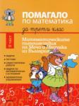 Помагало по математика за 3. клас, II част (ISBN: 9789543660735)