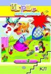 Игри за малки всичкознайковци 1 (2014)