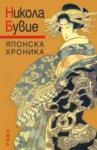Японска хроника (ISBN: 9789543204649)