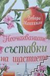 Неочакваните съставки на щастието (ISBN: 9789547832053)