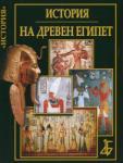 История на Древен Египет (ISBN: 9789545844140)
