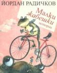 Малки жабешки истории (ISBN: 9786199007747)