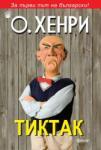 Тиктак (2014)