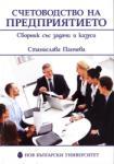 Счетоводство на предприятието. Сборник със задачи и казуси (2014)
