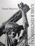 Хляб в пустинята (ISBN: 9789549992564)