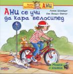 Мишка с книжка: Ани се учи да кара велосипед (ISBN: 9789542921363)